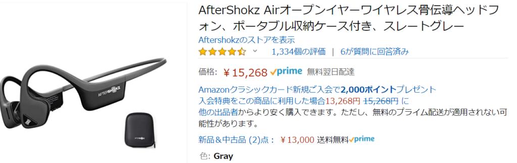 Aftershokz Air