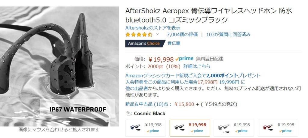 Aftershokz Aeropex