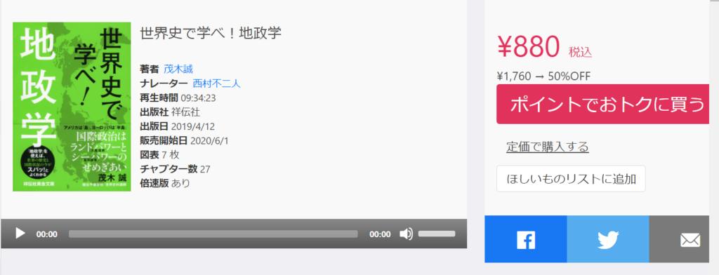 国内最大級のaudiobook.jp:世界史