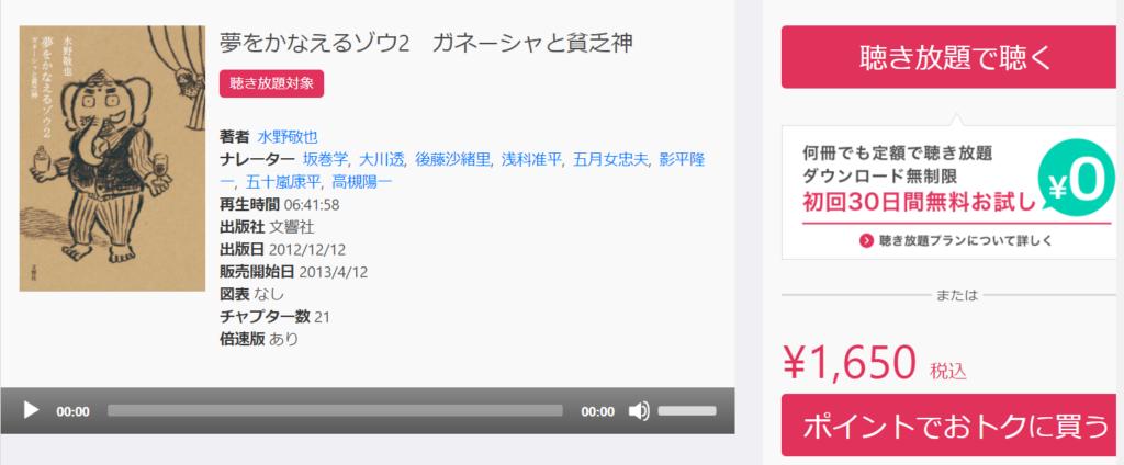 国内最大級のaudiobook.jp:聴き放題