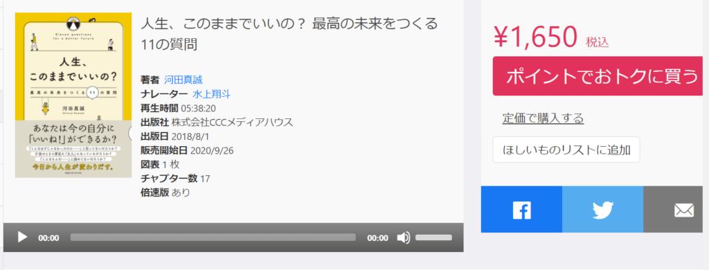 国内最大級のaudiobook.jp:新着