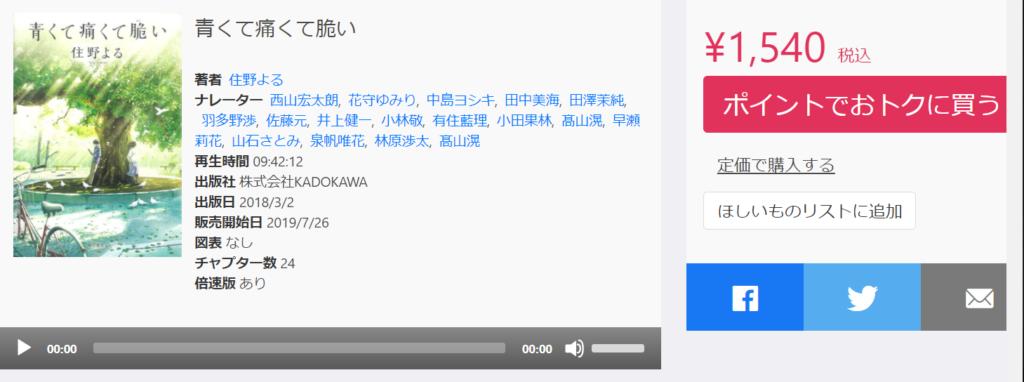 国内最大級のaudiobook.jp:映像化