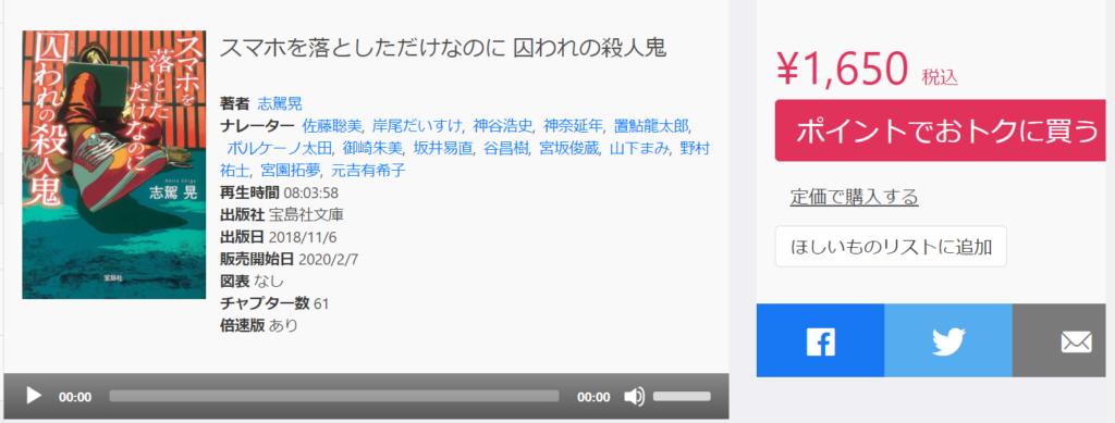 国内最大級のaudiobook.jp:映像