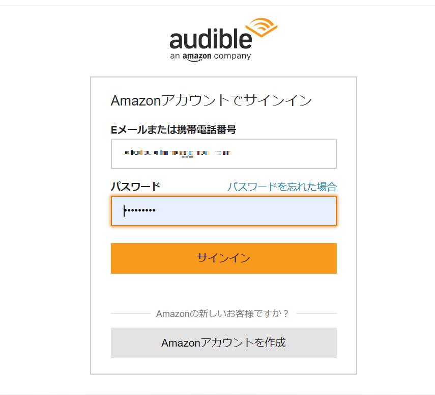 Amazonのaudibleがお勧めな理由:サインイン