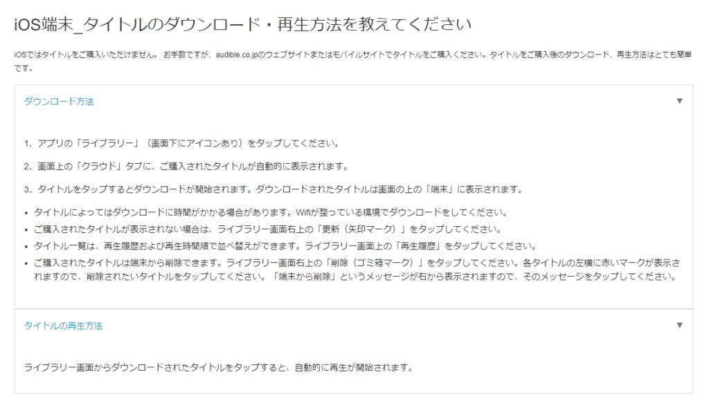 Amazonのaudibleがお勧めな理由:IOS端末