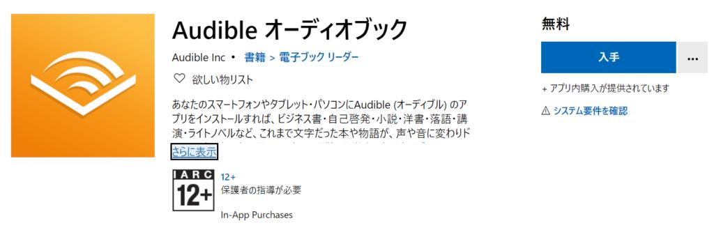 Amazonのaudibleがお勧めな理由: