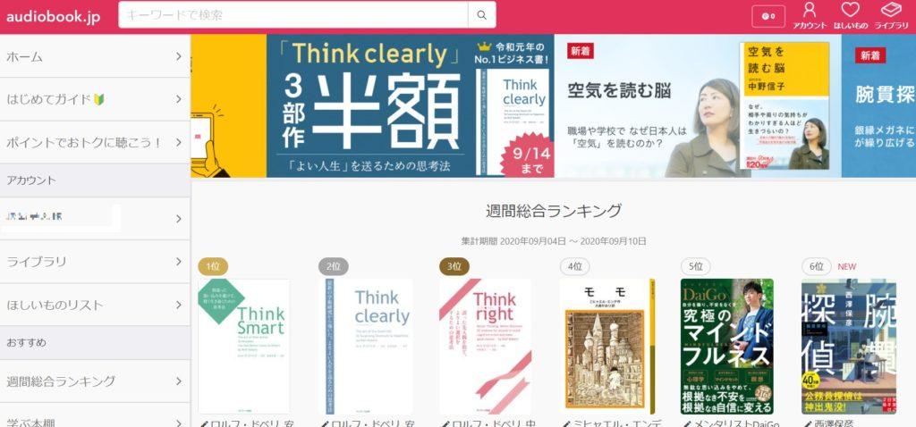 国内最大級のaudiobook.jp:
