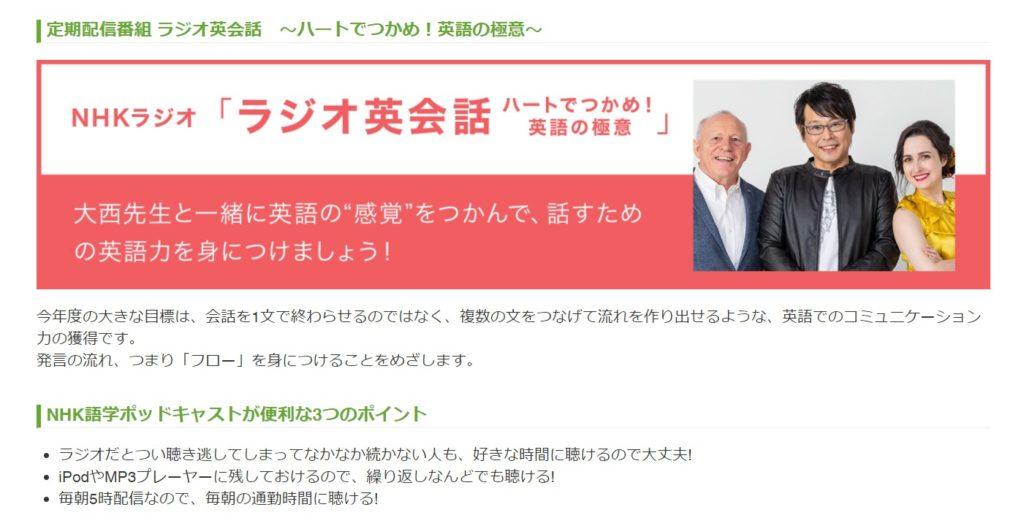 英会話の本にトライした:NHK