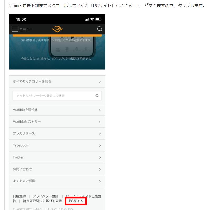 Audibleモバイルサイト