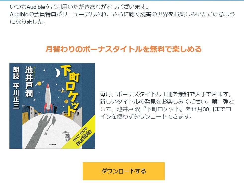 Amazon Audibleに本一冊ボーナス特典が追加:池井戸潤