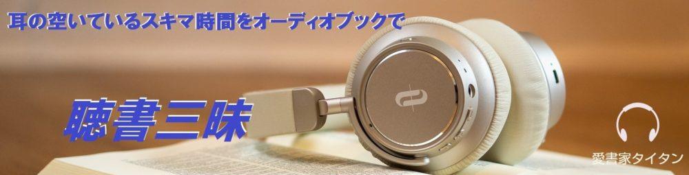 聴書三昧【オーディオブックのおすすめ】