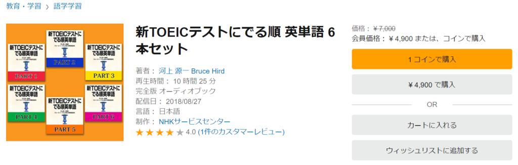 Amazonで高額な英語教材(TOEIC)を無料でゲット!:TOEICテキスト