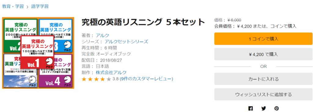 Amazonで高額な英語教材(TOEIC)を無料でゲット!:英会話テキスト