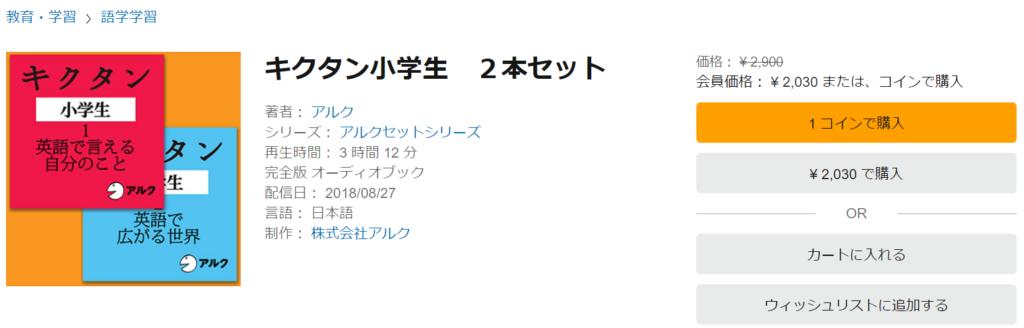 Amazonで高額な英語教材(TOEIC)を無料でゲット!:キクタン