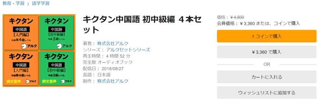 Amazonで高額な英語教材(TOEIC)を無料でゲット!:中国語