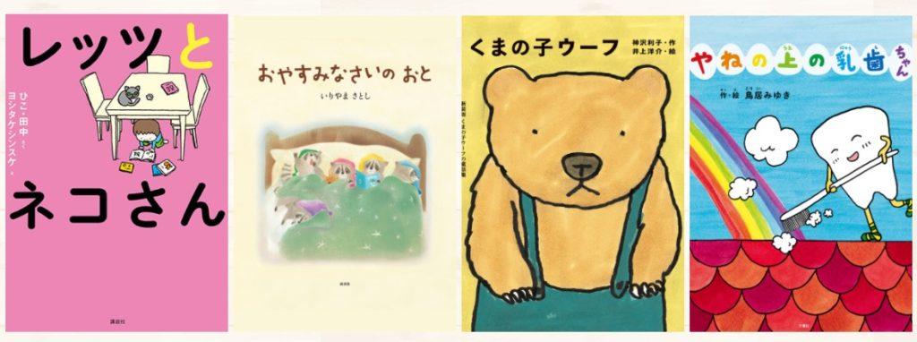児童専門のオーディオブックが出ました:児童書