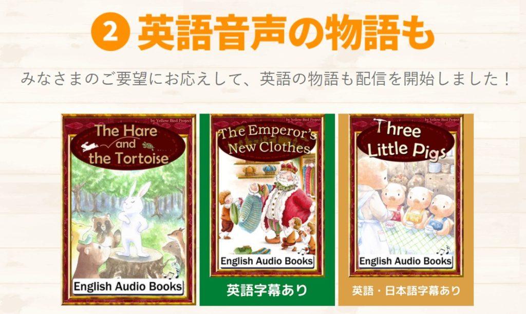 児童専門のオーディオブックが出ました:英語