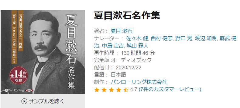 名作を聴こう YouTubeオーディオブックでながら読書:松目漱石