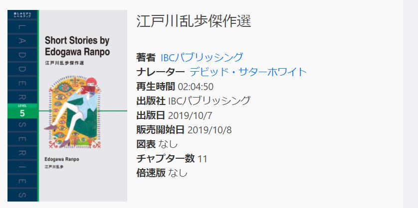 名作を聴こう YouTubeオーディオブックでながら読書:江戸川乱歩英語版