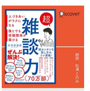 『人は話し方が9割』コミュニケーションで悩んだ時に読む本:雑談力