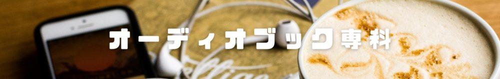 オーディオブック専科【オーディオブックのおすすめ】