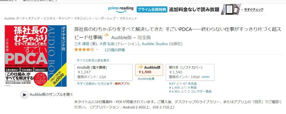 AmazonAudible:孫社長