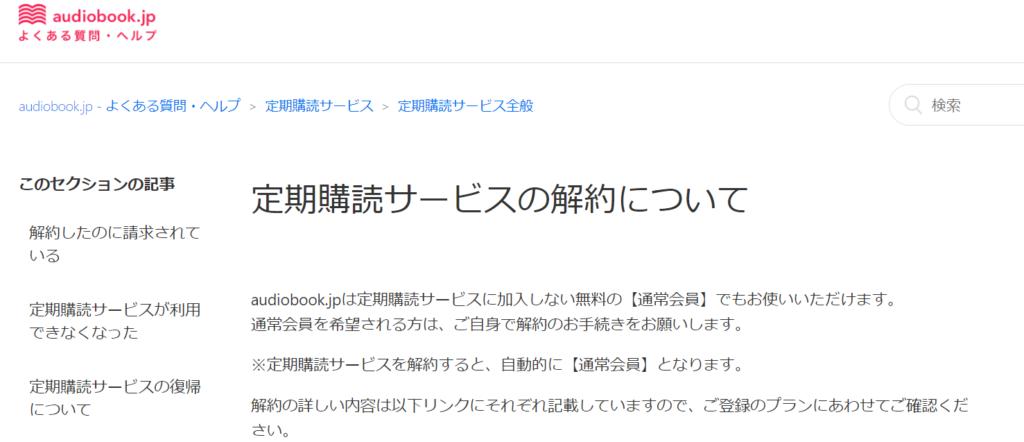 audiobook解約